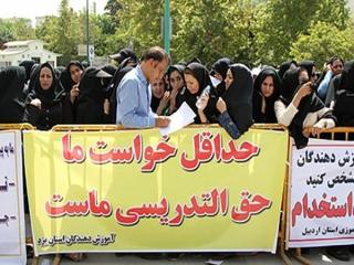 تجمع جمعی از معلمان حقالتدریسی مقابل مجلس