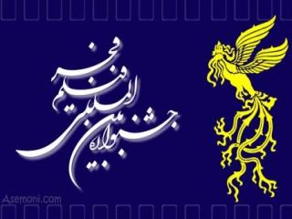 معرفی بهترین های جشنواره فیلم فجر