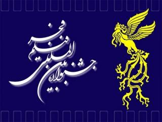 تاریخچه جشنواره فیلم فجر