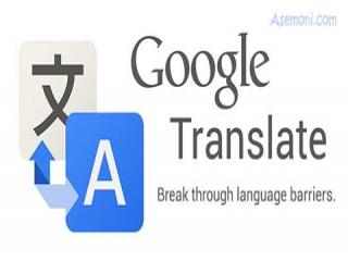 Google Translate بدون نیاز به اینترنت!