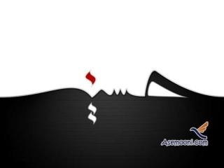 حرکت امام حسین علیه السلام از مکه به عراق - 60 ه ق