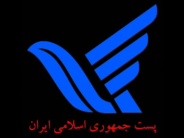 آدرس و تلفن مناطق پستی تهران