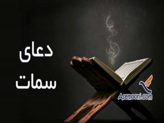 متن و ترجمه دعای سمات