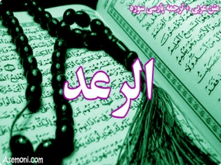 سوره رعد همراه با ترجمه