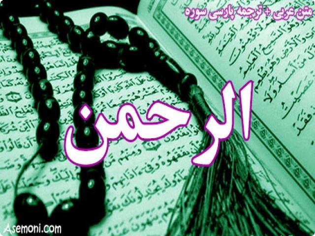 سوره الرحمن همراه با ترجمه