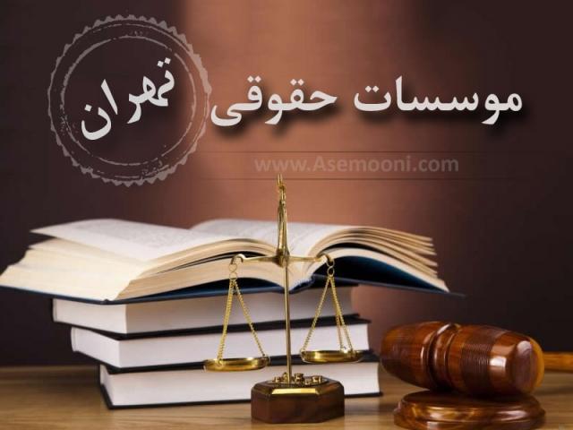 دفتر وکالت | بهترین موسسه حقوقی