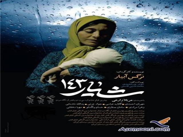 نقد فیلم سینمایی شیار 143
