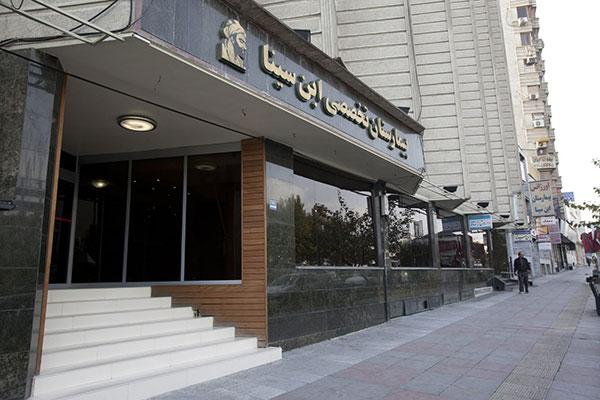 ebn-sina-hospital