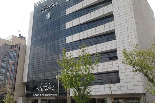 noor-hospital