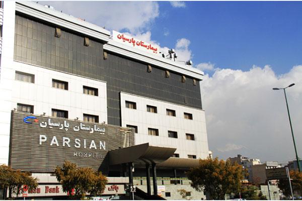 prsian-hospital