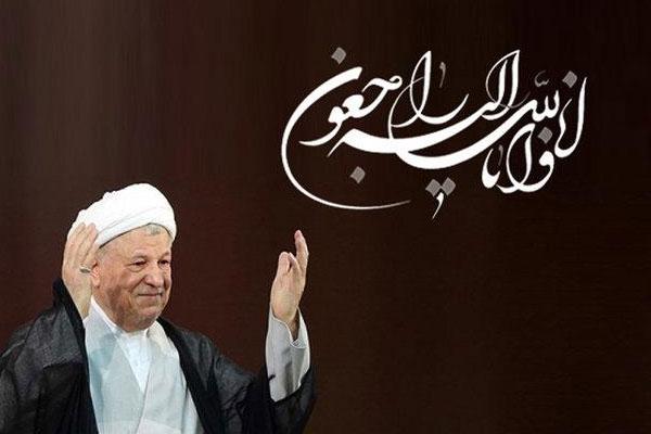 a-poem-in-memoriam-of-ayatollah-akbar-hashemi-rafsanjani