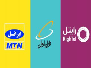 لیست بسته های اینترنت ایرانسل