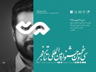 سی و پنجمین جشنواره تئاتر فجر برگزیدگان خود را شناخت