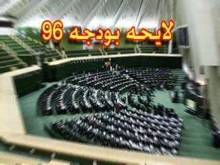 کلیات لایحه بودجه سال 96 کل کشور تصویب شد