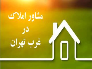 مشاور املاک در غرب تهران