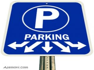 پارکینگ های عمومی تهران