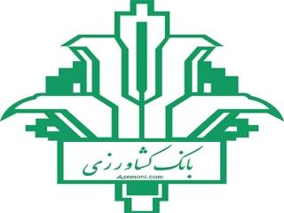 معرفی بانک کشاورزی
