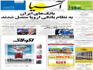 تیتر روزنامه های 25 بهمن 1395