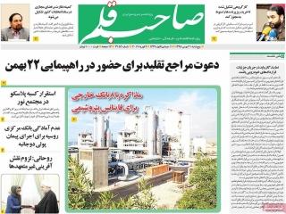 تیتر روزنامه های 21 بهمن 1395