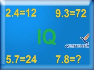 تست هوش جالب ریاضی
