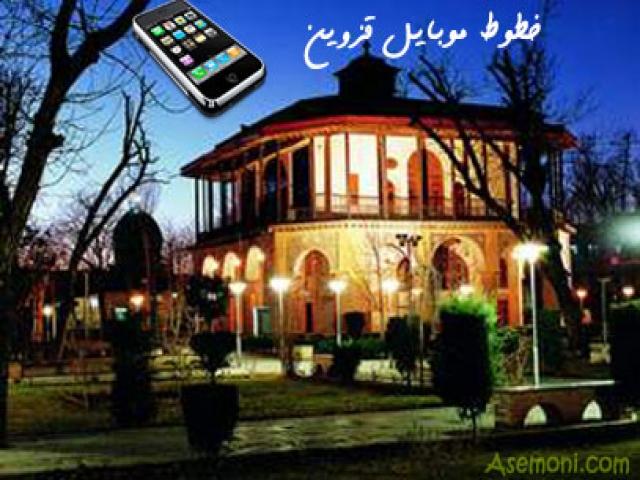 پیش شماره خطوط موبایل قزوین