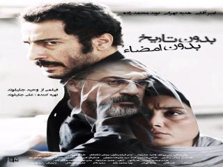 نقد فیلم بدون تاریخ بدون امضا