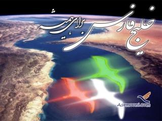خلیج فارس نامی همیشگی در دل تاریخ