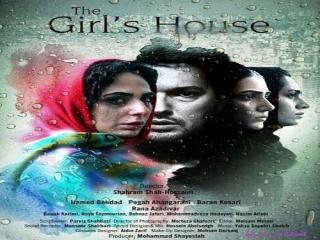 فیلم خانه دختر