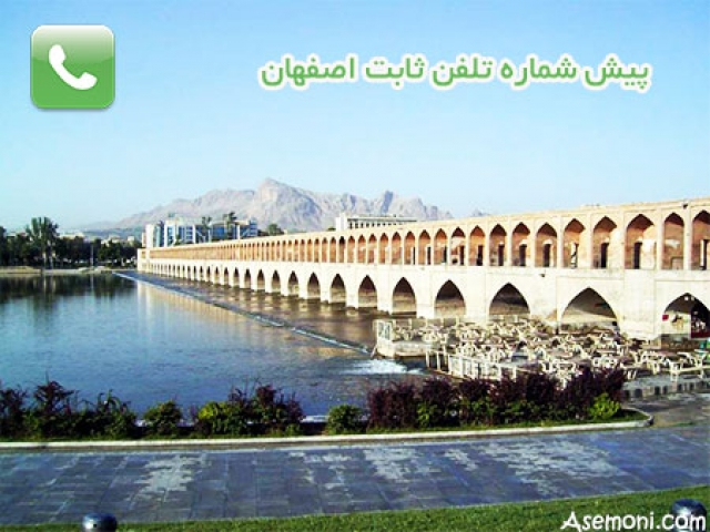 پیش شماره تلفن های ثابت اصفهان