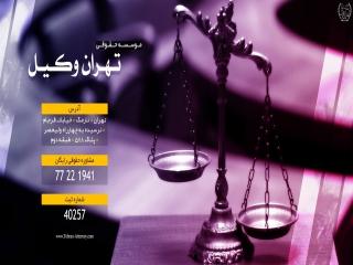 موسسه حقوقی تهران وکیل