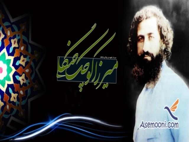 شهادت میرزا کوچک خان جنگلی - 1300 ه ش