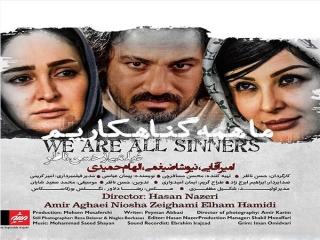 فیلم سینمایی ما همه گناهکاریم