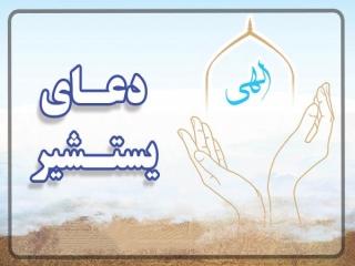 دعای یستشیر + ترجمه