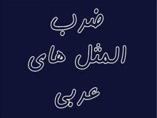 ضرب المثل های عربی