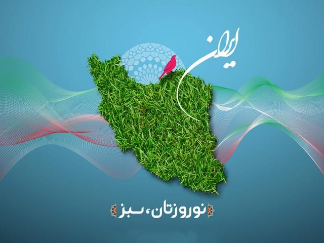 مقاله ای درباره عید نوروز