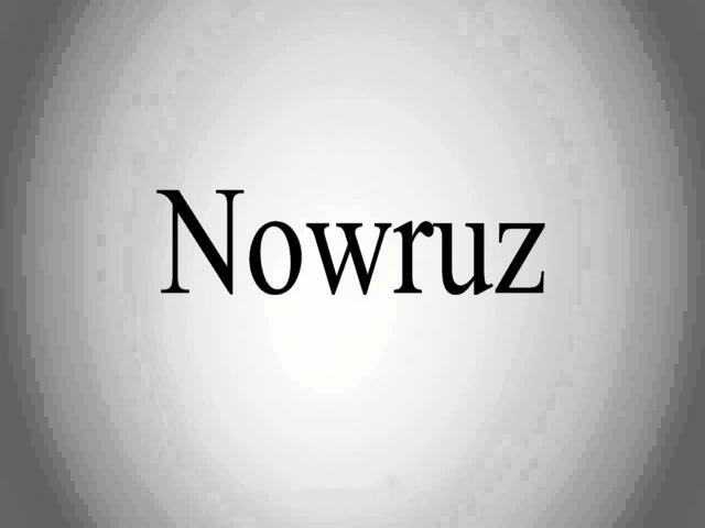 واژه نوروز از کجا آمده است؟