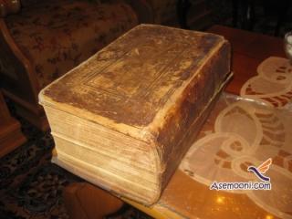 کتابهای آسمانی