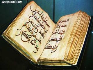 نخستین یا اولین کتاب آسمانی