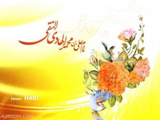 پیام تولد امام هادی (ع)