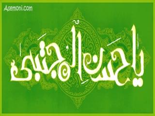 پیامک تولد امام حسن مجتبی