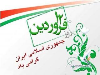 12 فروردین ، روز جمهوری اسلامی ایران