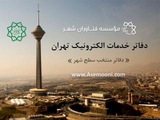 دفاتر خدمات الکترونیک شهر تهران