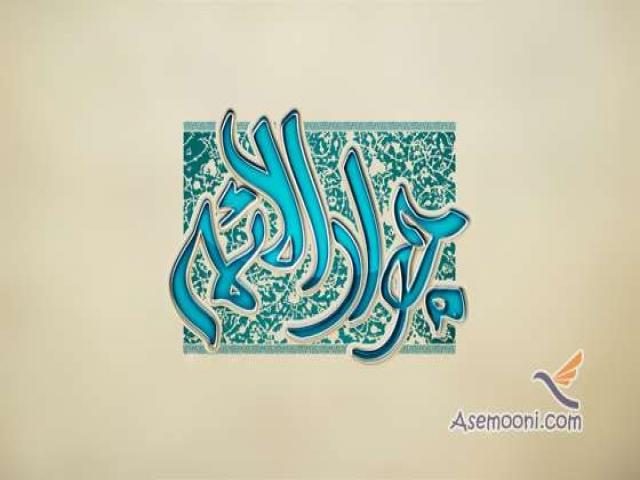 10 رجب ، ولادت حضرت امام محمد تقی علیه السلام «جواد الائمه» (195 ه ق)
