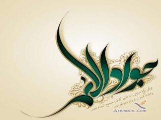 پیام تبریک ولادت امام جواد (محمد تقی) ع