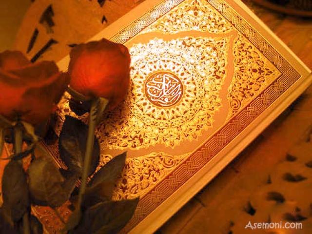 قرآن و آداب و رسوم ایرانیان