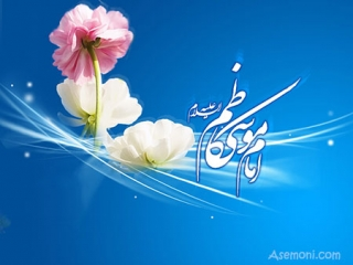 پیام تبریک ولادت امام کاظم (ع)