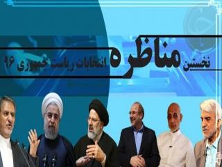 مشروح اولین مناظره نامزدهای انتخابات ریاست جمهوری 96 در رسانه ملی