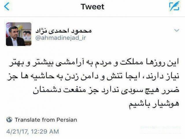 واکنش توییتری محمود احمدینژاد به ردصلاحیتش در انتخابات 96+غلط انشایی رئیس جمهور سابق!