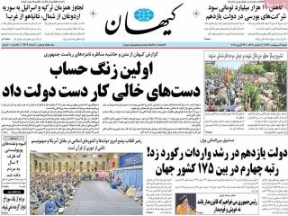 تیتر روزنامه های 9 اردیبهشت 1396