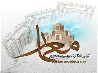 3 اردیبهشت ، سالروز تولد شیخ بهایی و روز معماری